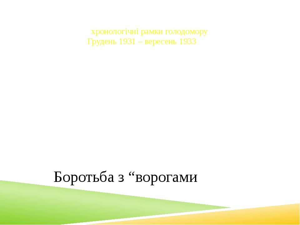 хронологічні рамки голодомору Грудень 1931 – вересень 1933 ПРИЧИНИ: Примусов...