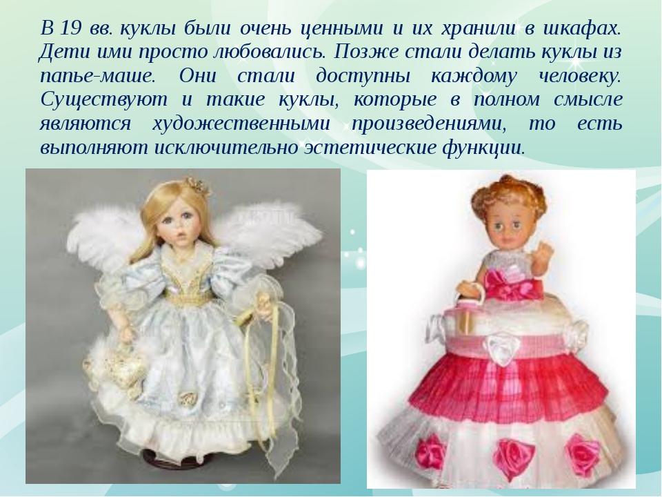 В19 вв.куклы были очень ценными и их хранили в шкафах. Дети ими просто люб...