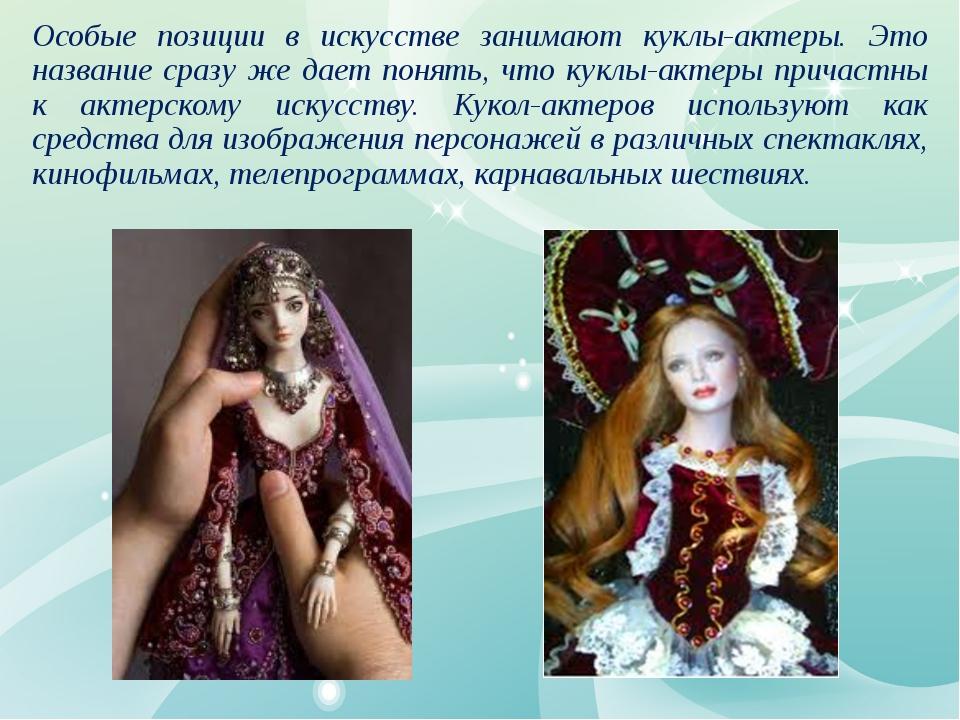 Особые позиции в искусстве занимают куклы-актеры. Это название сразу же дает...