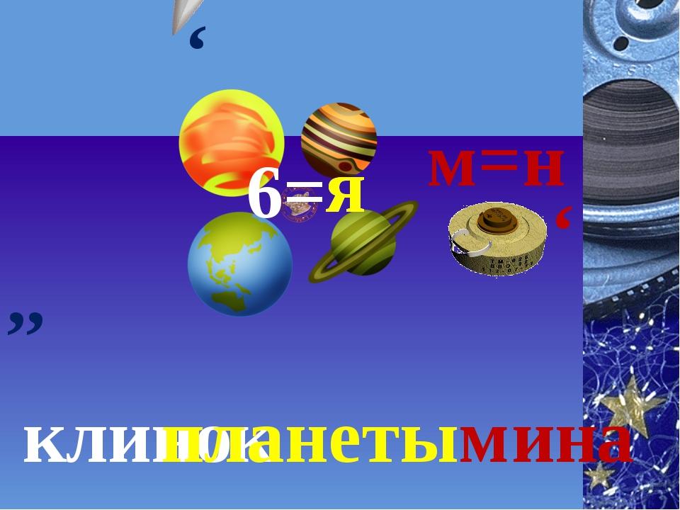 6= я я ,, , кл ино к планет ы м= н м ин а , н