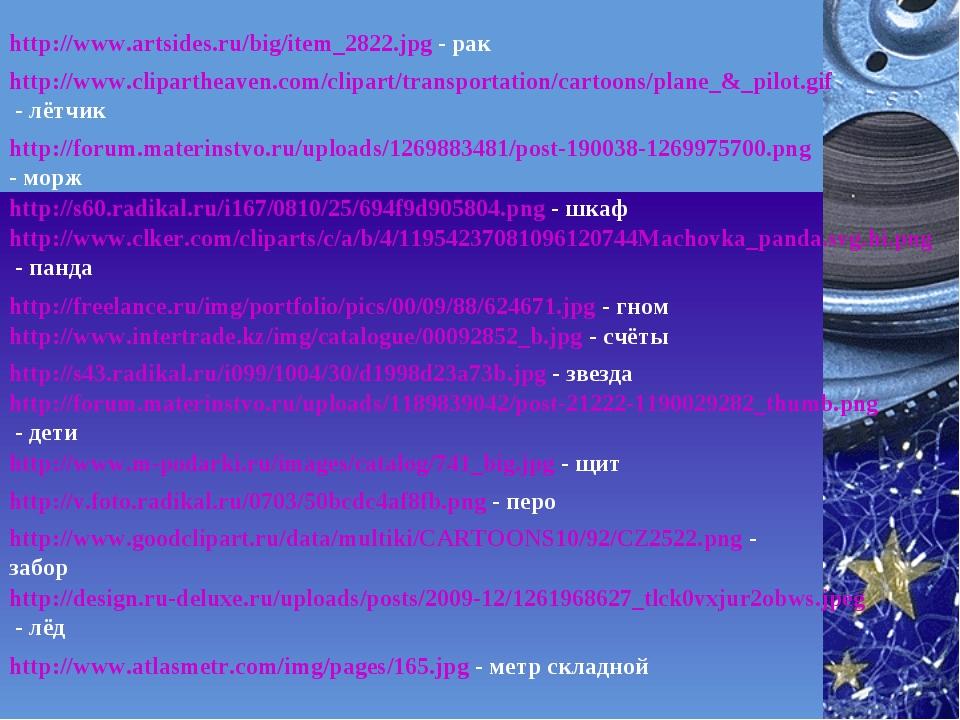 http://www.artsides.ru/big/item_2822.jpg - рак http://freelance.ru/img/portfo...