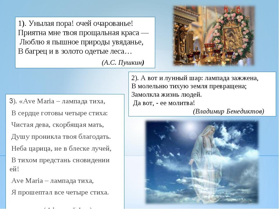 3). «Ave Maria – лампада тиха, В сердце готовы четыре стиха: Чистая дева, ско...