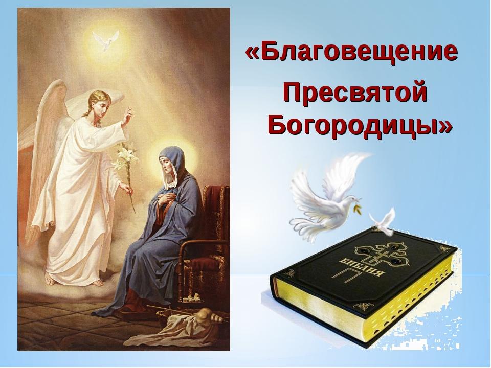 «Благовещение Пресвятой Богородицы»