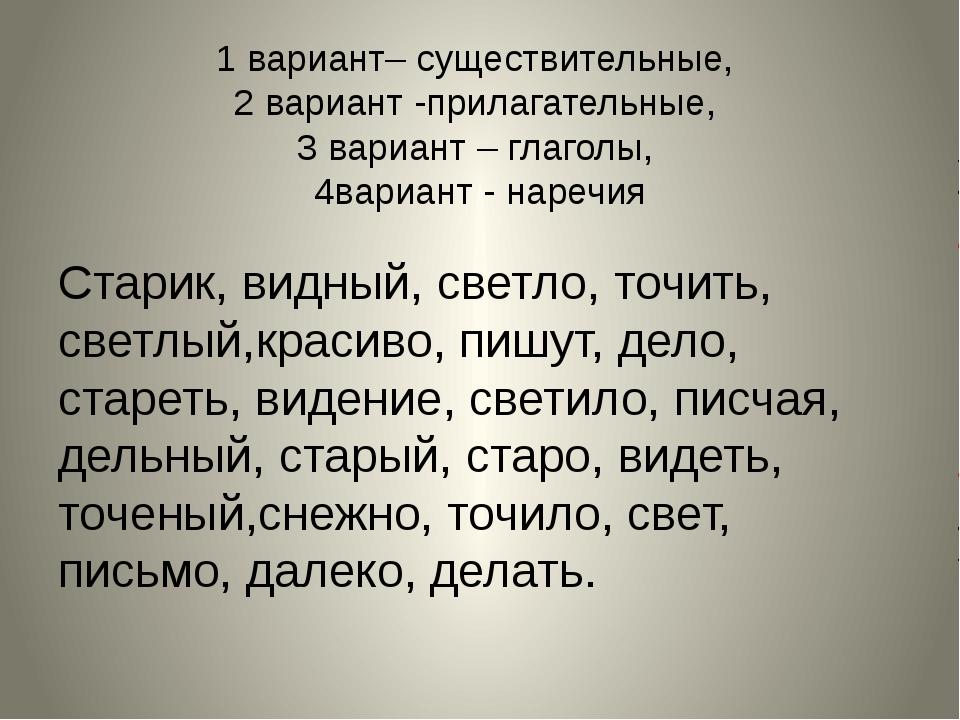 1 вариант– существительные, 2 вариант -прилагательные, 3 вариант – глаголы, 4...