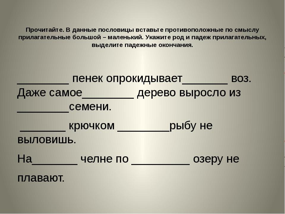 Прочитайте. В данные пословицы вставьте противоположные по смыслу прилагател...