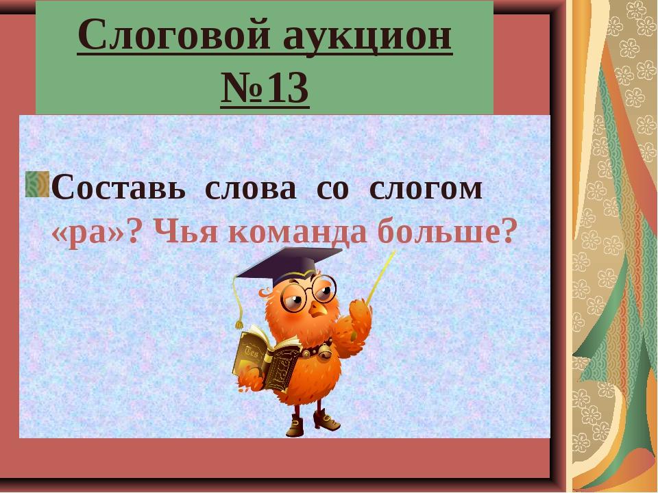 Слоговой аукцион №13 Составь слова со слогом «ра»? Чья команда больше?