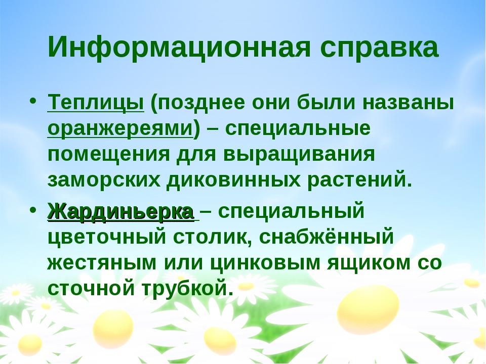 Информационная справка Теплицы (позднее они были названы оранжереями) – специ...