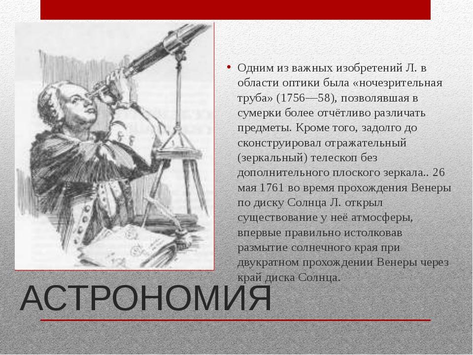 АСТРОНОМИЯ Одним из важных изобретений Л. в области оптики была «ночезрительн...
