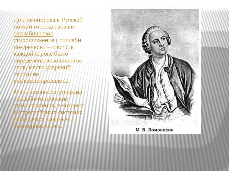 До Ломоносова в Русской поэзии господствовало силлабическое стихосложение (...