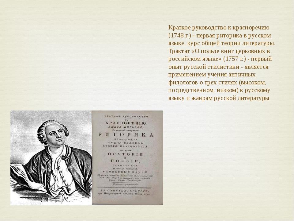 Краткое руководство к красноречию (1748 г.) - первая риторика в русском язык...