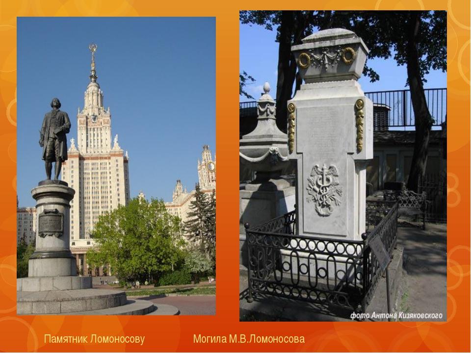 Памятник Ломоносову Могила М.В.Ломоносова