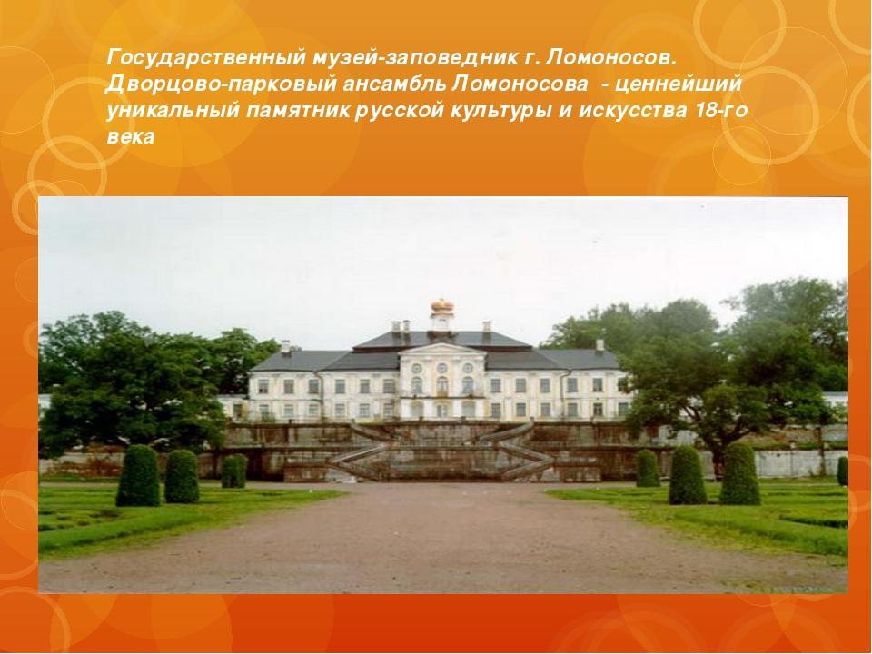 Государственный музей-заповедник г. Ломоносов. Дворцово-парковый ансамбль Лом...