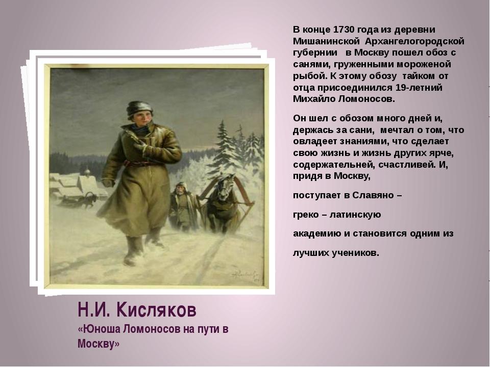 Н.И. Кисляков «Юноша Ломоносов на пути в Москву» В конце 1730 года из деревни...