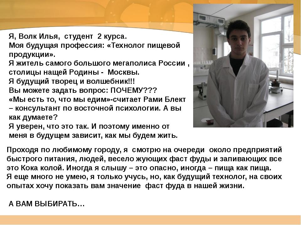 Я, Волк Илья, студент 2 курса. Моя будущая профессия: «Технолог пищевой проду...