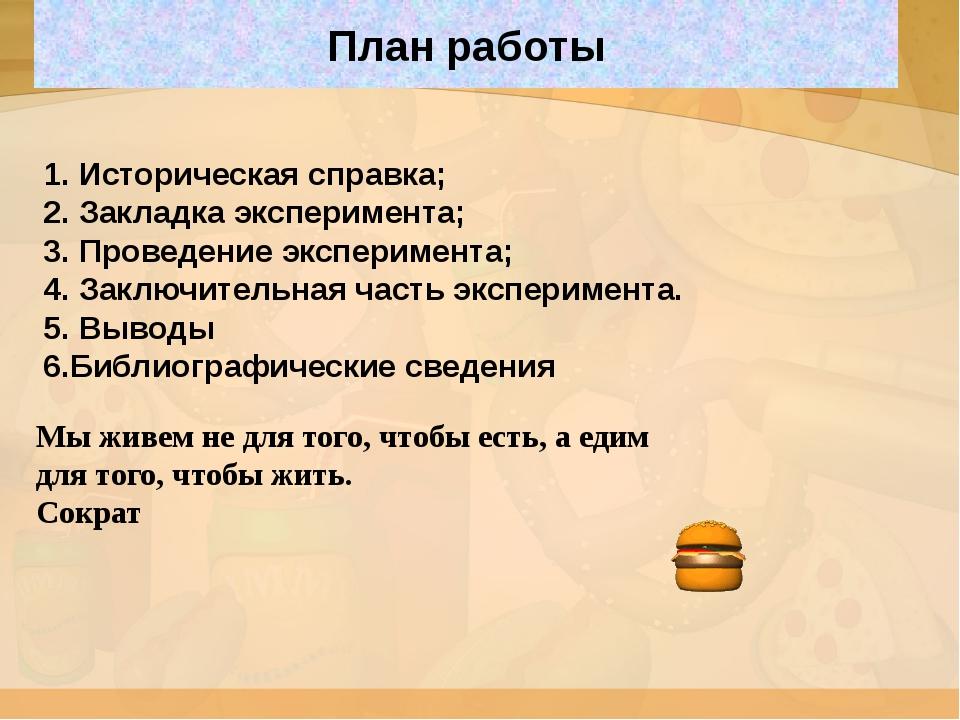 Мы живем не для того, чтобы есть, а едим для того, чтобы жить. Сократ План ра...