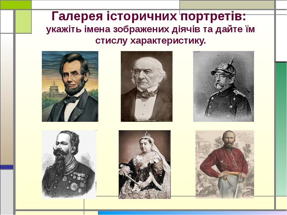 Галерея історичних портретів: укажіть імена зображених діячів та дайте їм сти...