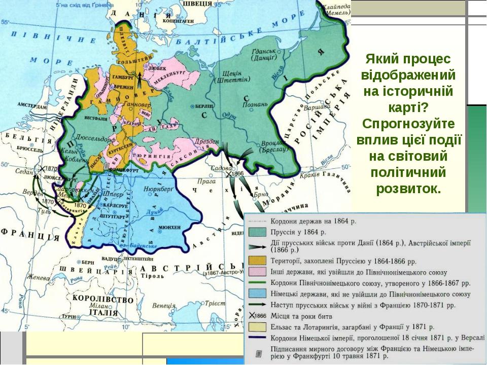 Який процес відображений на історичній карті? Спрогнозуйте вплив цієї події н...