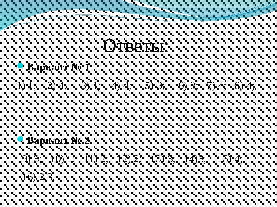 Ответы: Вариант № 1 1) 1; 2) 4; 3) 1; 4) 4; 5) 3; 6) 3; 7) 4; 8) 4; Вариант №...