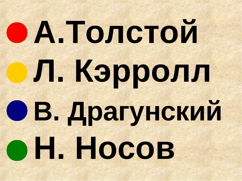 А.Толстой Л. Кэрролл В. Драгунский Н. Носов