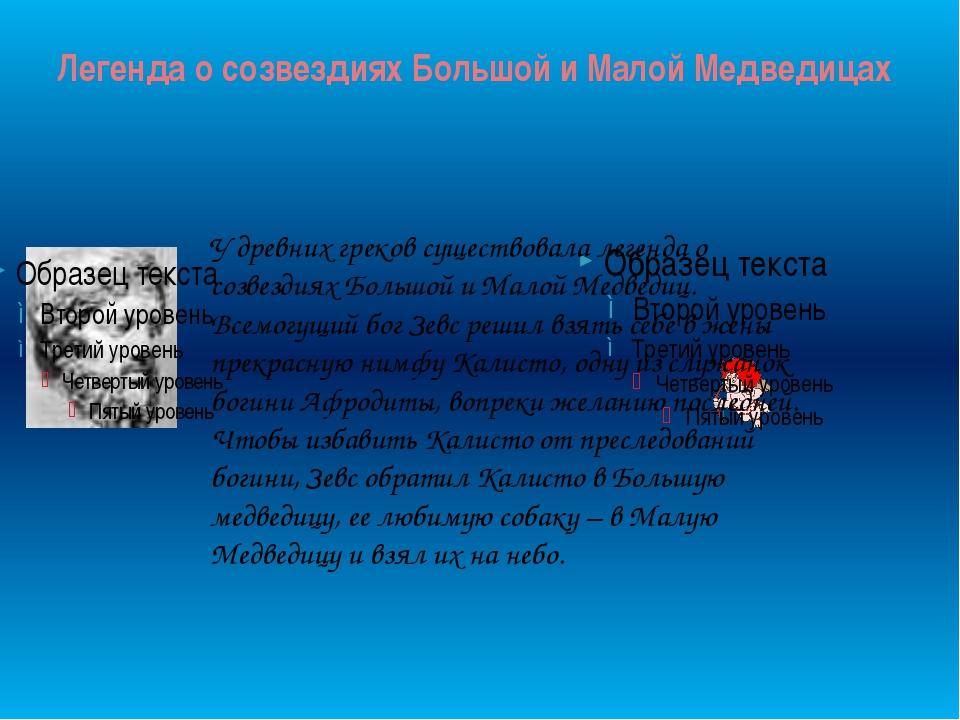 Группа 2 Созвездие «Андромеды» Созвездие «Кассиопеи» (–2; 9), (0; 7), (1;...