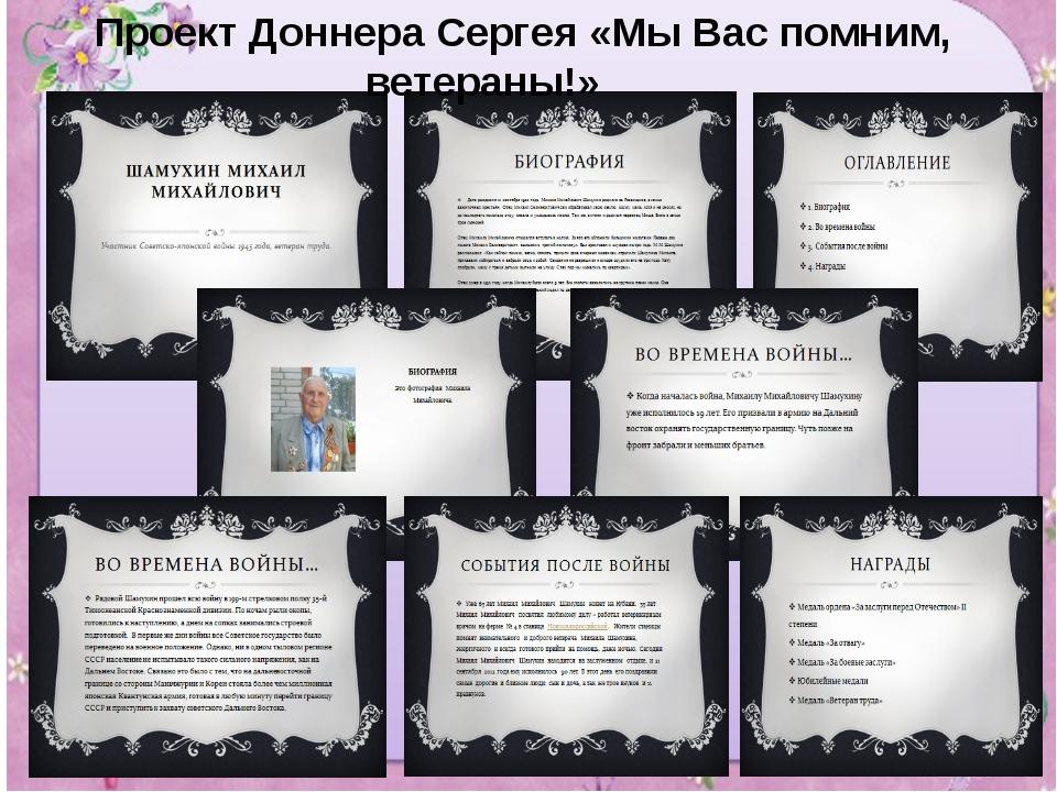 Проект Доннера Сергея «Мы Вас помним, ветераны!»