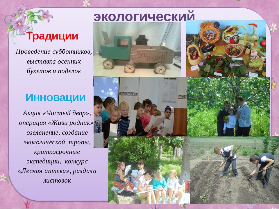 экологический Традиции Проведение субботников, выставка осенних букетов и под...