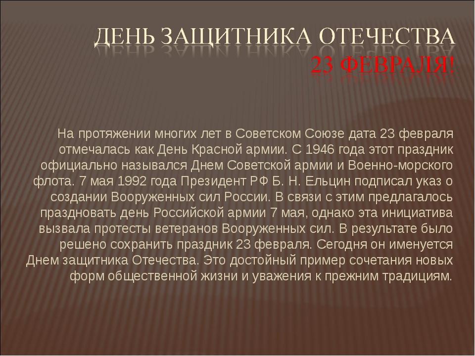 На протяжении многих лет в Советском Союзе дата 23 февраля отмечалась как Ден...