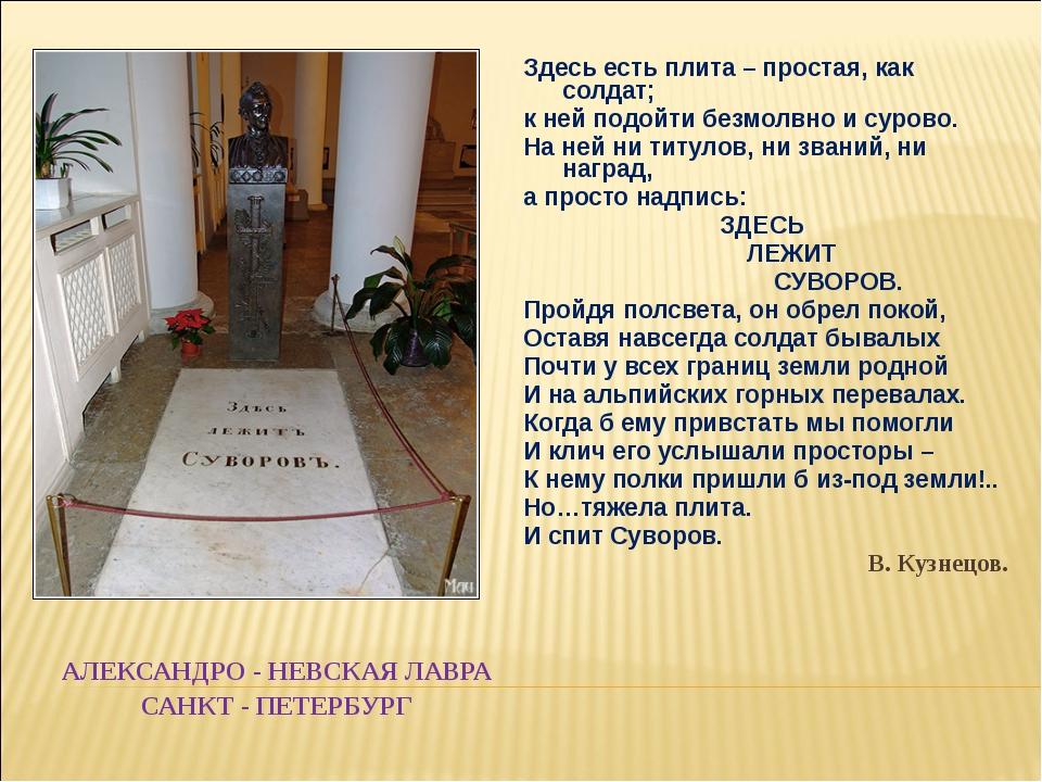 АЛЕКСАНДРО - НЕВСКАЯ ЛАВРА САНКТ - ПЕТЕРБУРГ Здесь есть плита – простая, как...