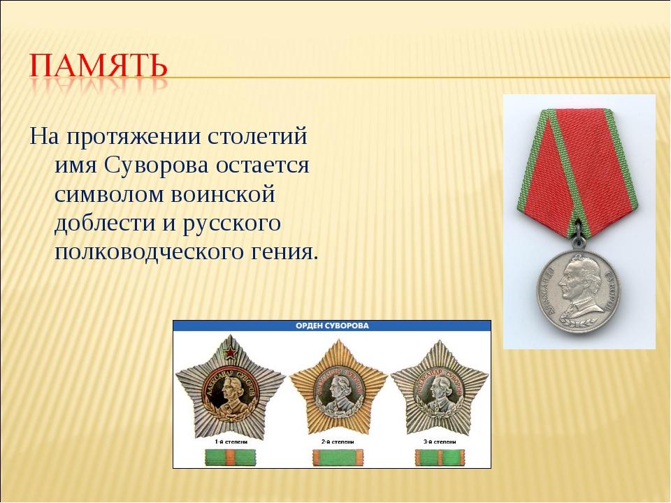 На протяжении столетий имя Суворова остается символом воинской доблести и рус...