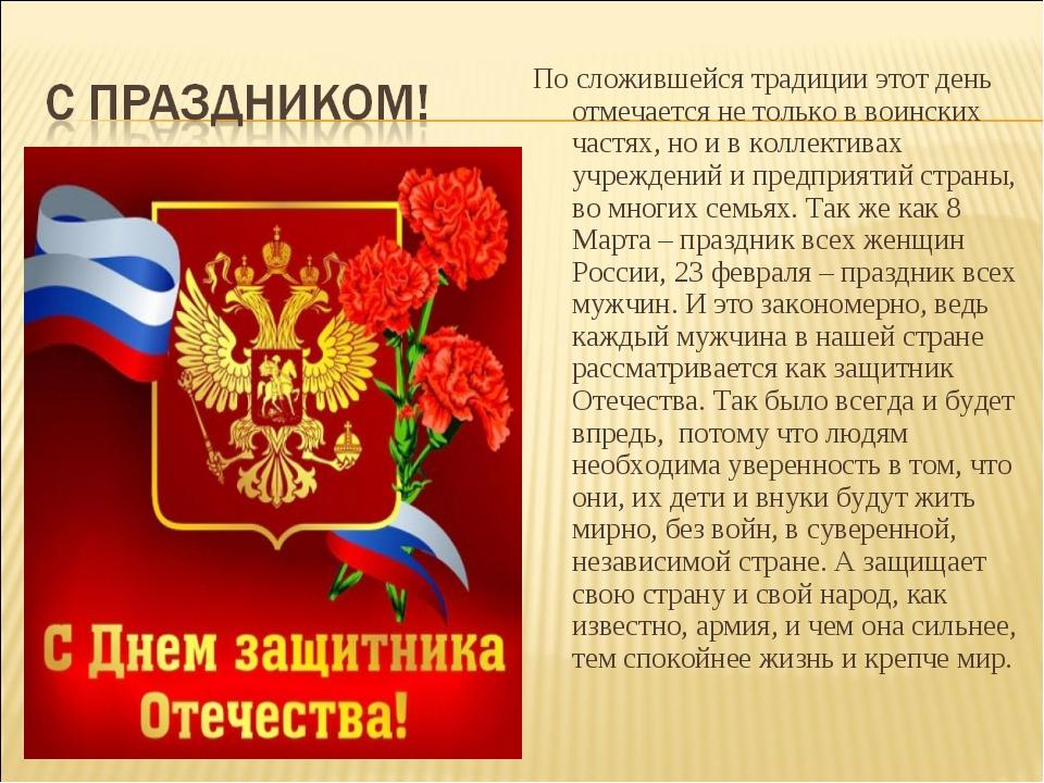 По сложившейся традиции этот день отмечается не только в воинских частях, но...