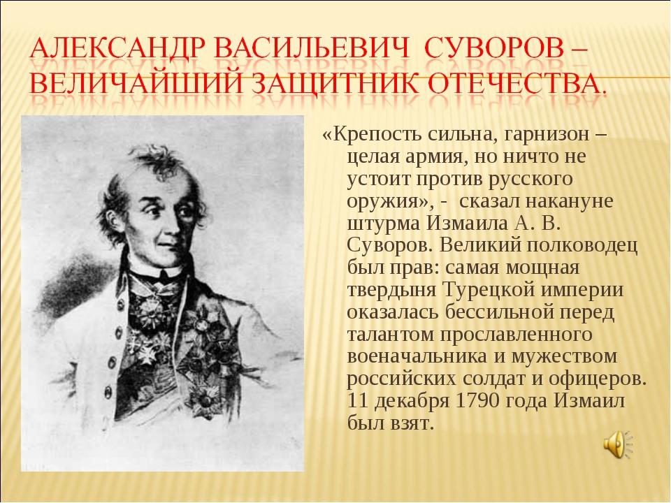 «Крепость сильна, гарнизон – целая армия, но ничто не устоит против русского...