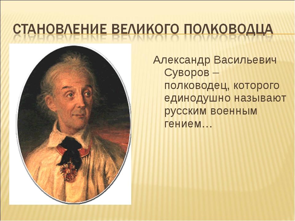 Александр Васильевич Суворов – полководец, которого единодушно называют русск...