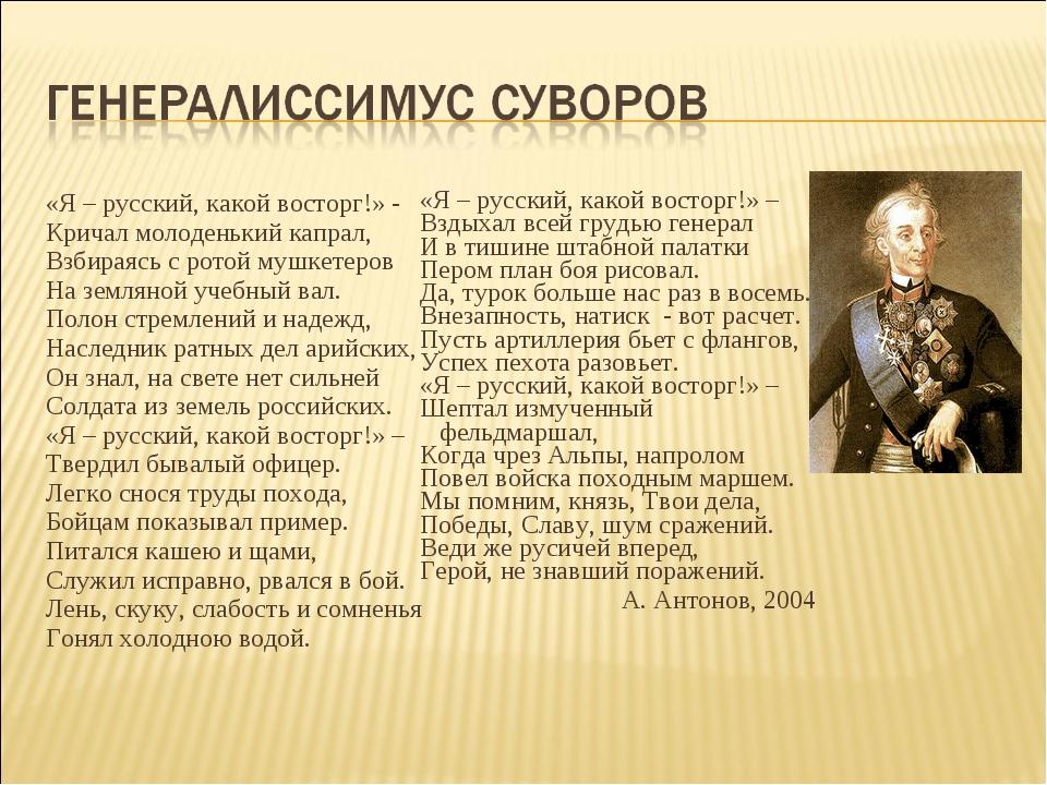 «Я – русский, какой восторг!» - Кричал молоденький капрал, Взбираясь с ротой...