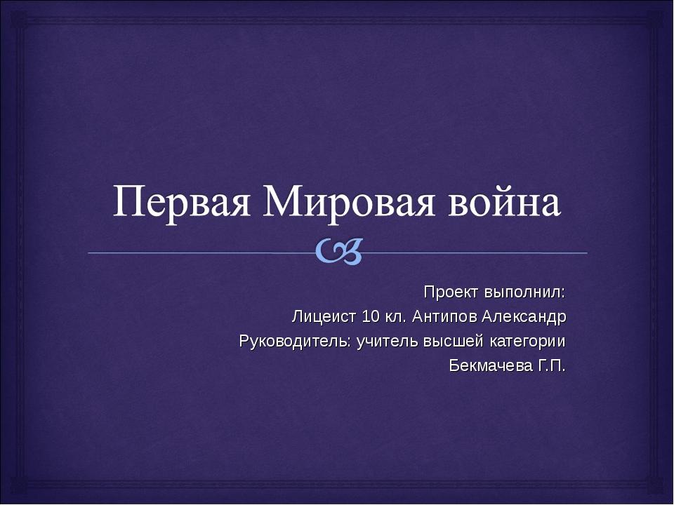 Проект выполнил: Лицеист 10 кл. Антипов Александр Руководитель: учитель высше...