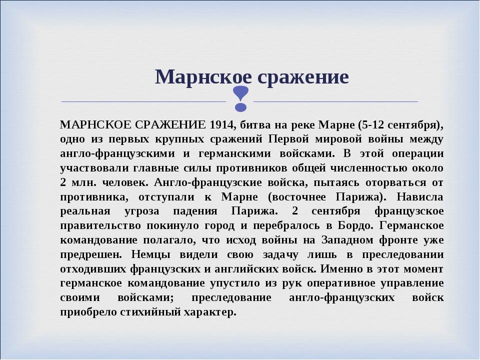 Марнское сражение МАРНСКОЕ СРАЖЕНИЕ 1914, битва на реке Марне (5-12 сентября...