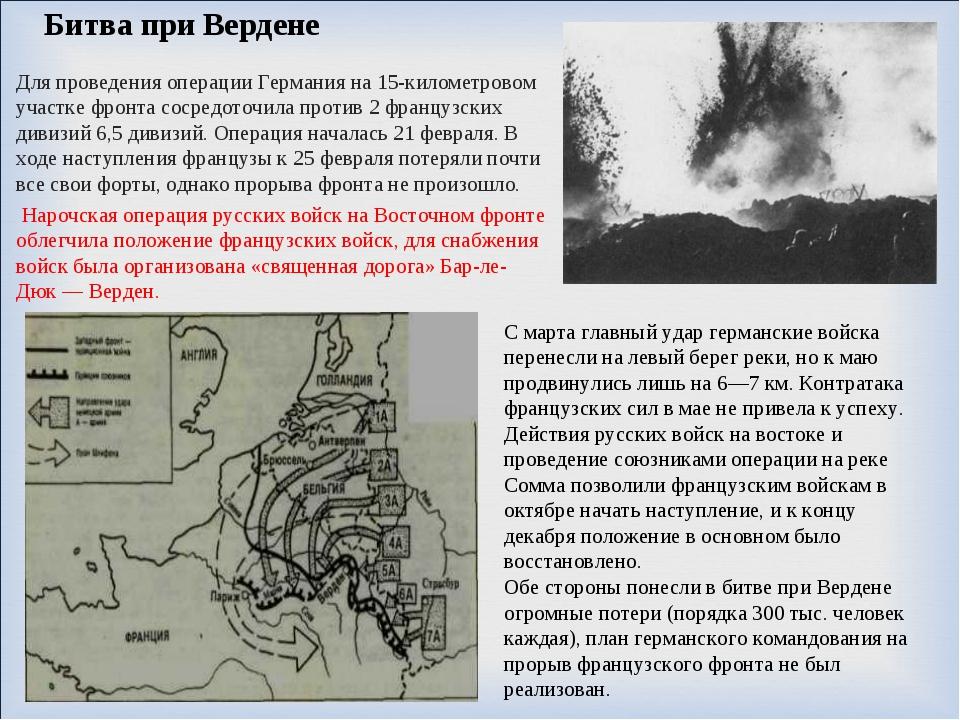 Битва при Вердене Для проведения операции Германия на 15-километровом участке...