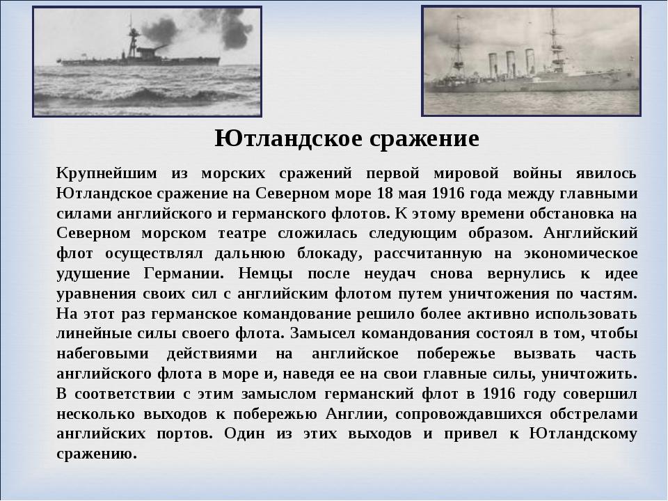Ютландское сражение Крупнейшим из морских сражений первой мировой войны явило...