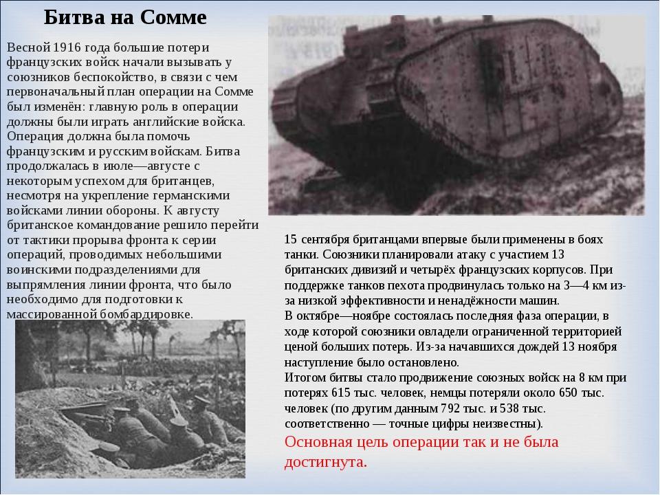 Битва на Сомме Весной 1916 года большие потери французских войск начали вызыв...