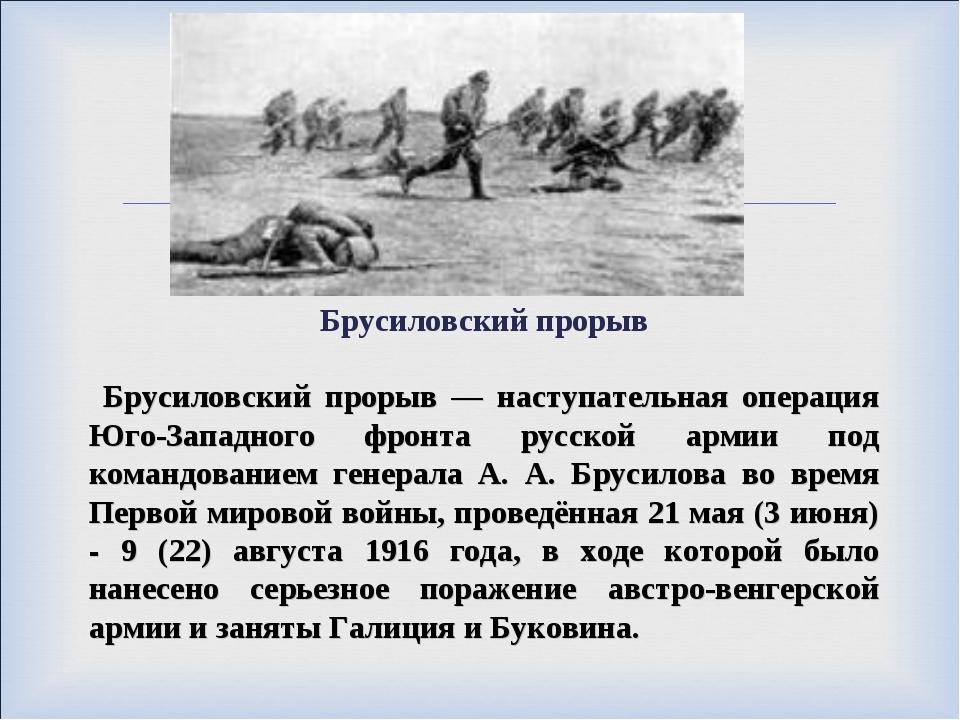 Брусиловский прорыв Брусиловский прорыв — наступательная операция Юго-Западно...