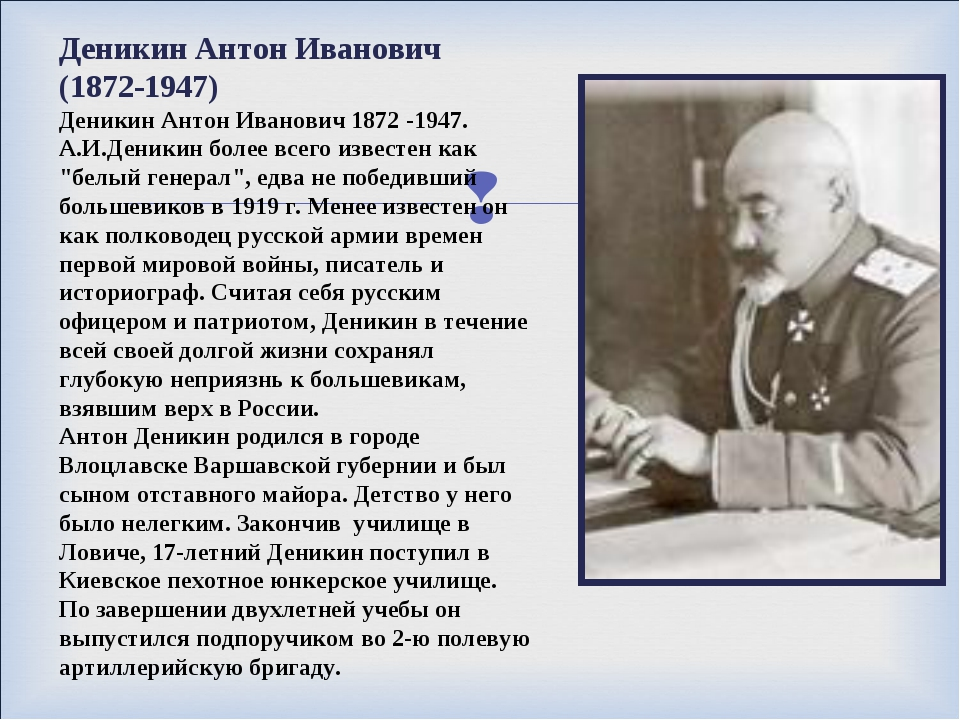 Деникин Антон Иванович (1872-1947) Деникин Антон Иванович 1872 -1947. А.И.Ден...