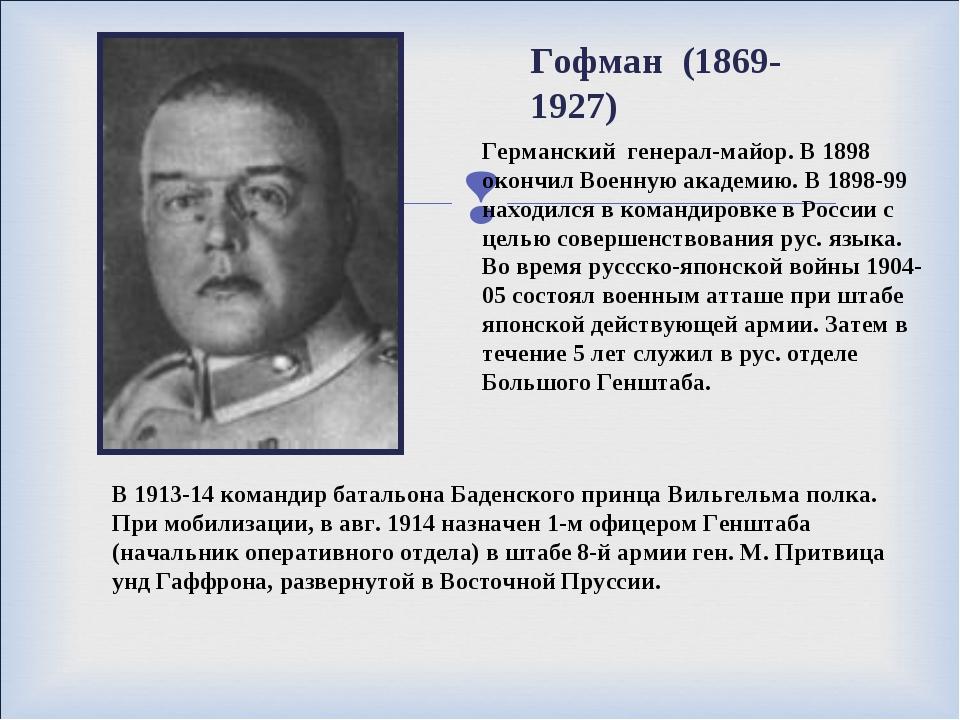 Германский генерал-майор. В 1898 окончил Военную академию. В 1898-99 находил...