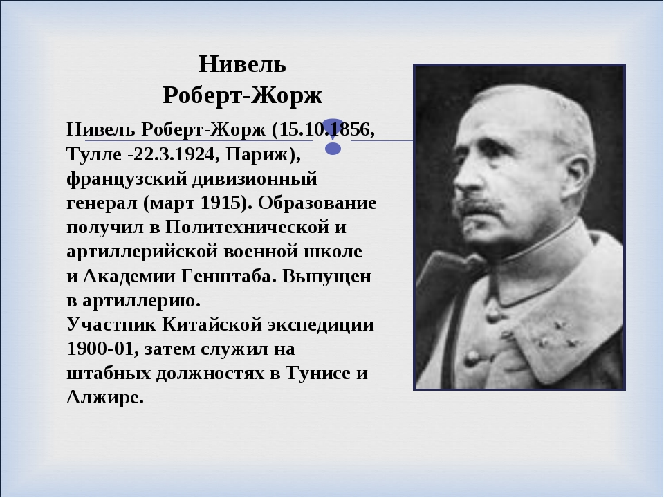 Нивель Роберт-Жорж (15.10.1856, Тулле -22.3.1924, Париж), французский дивизио...