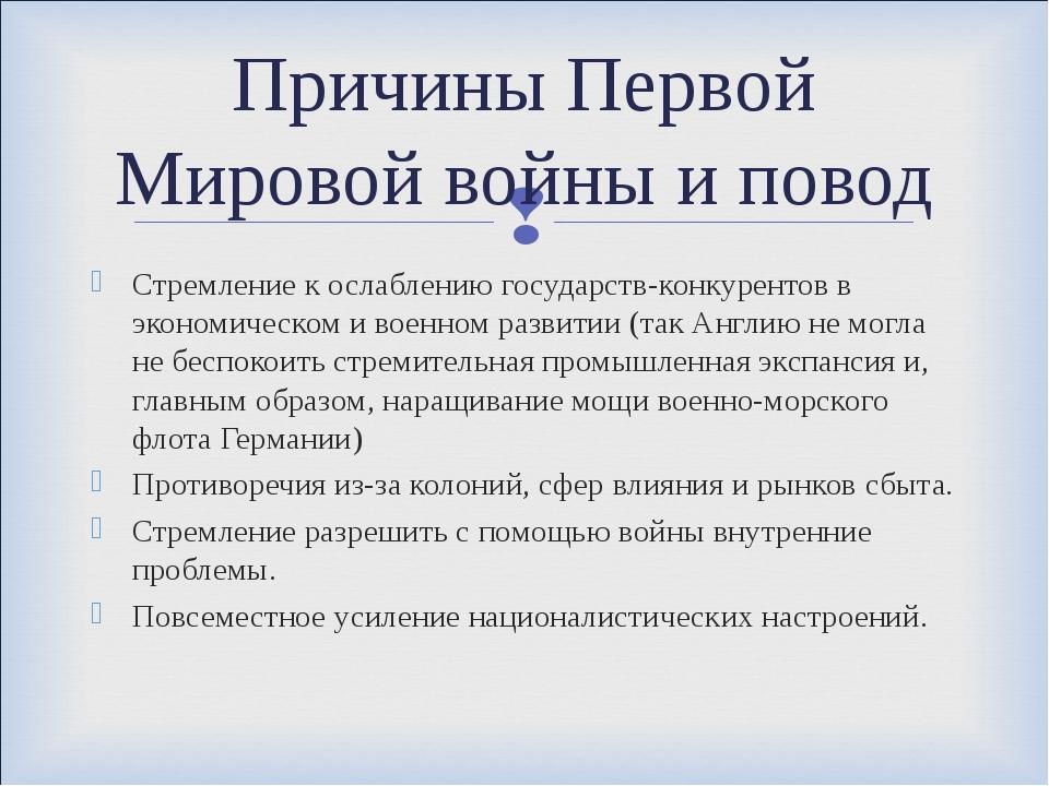 Стремление к ослаблению государств-конкурентов в экономическом и военном разв...