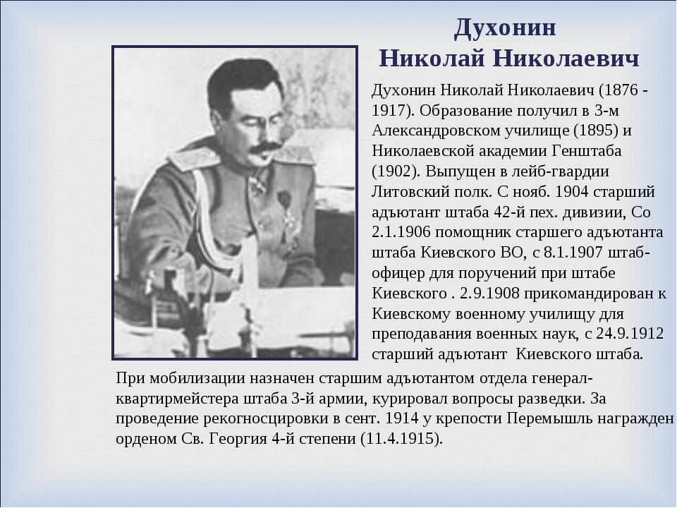 Духонин Николай Николаевич (1876 - 1917). Образование получил в 3-м Александр...