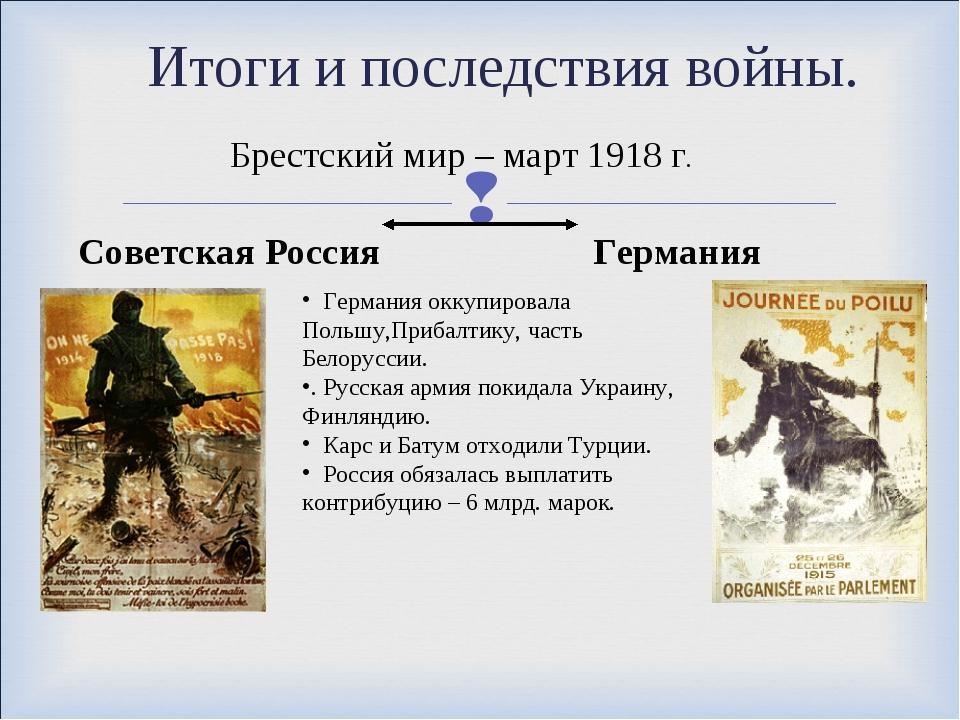 Итоги и последствия войны. Брестский мир – март 1918 г. Советская Россия Герм...