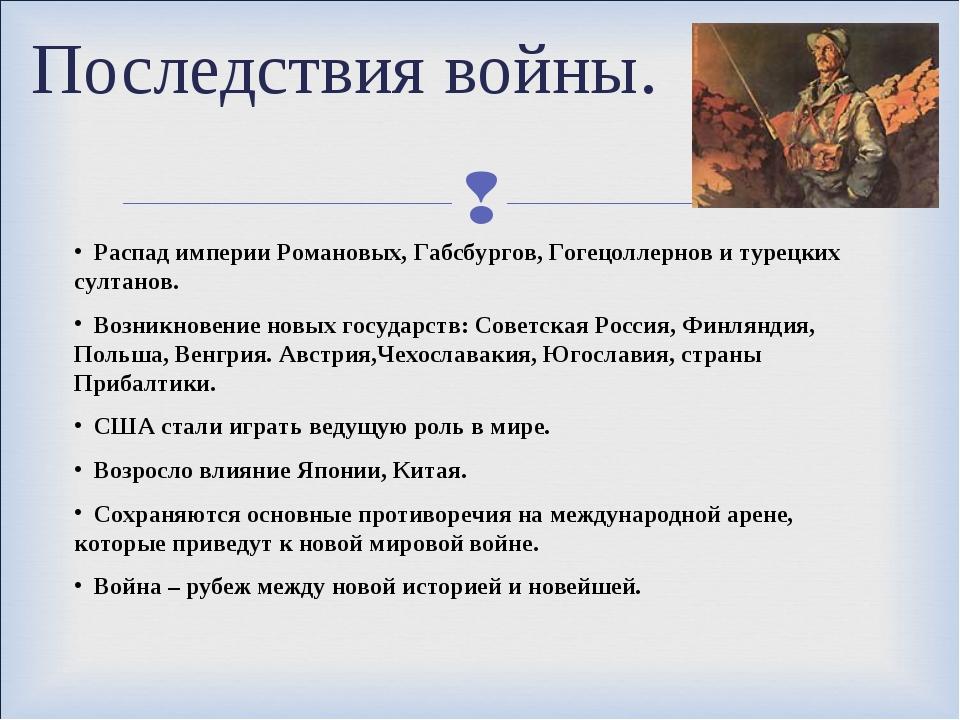 Последствия войны. Распад империи Романовых, Габсбургов, Гогецоллернов и туре...