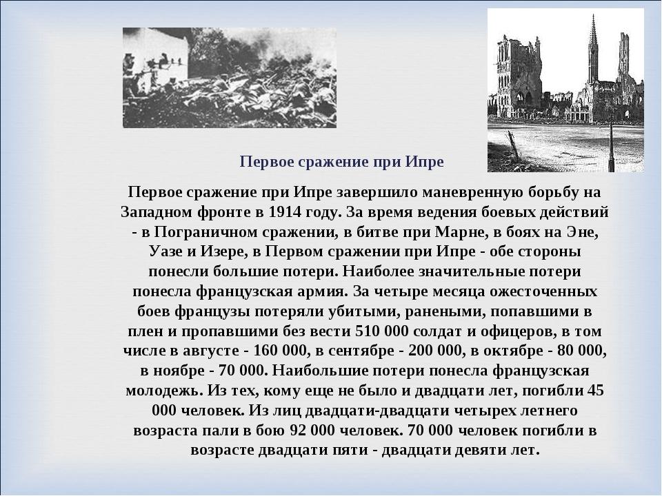 Первое сражение при Ипре Первое сражение при Ипре завершило маневренную борь...