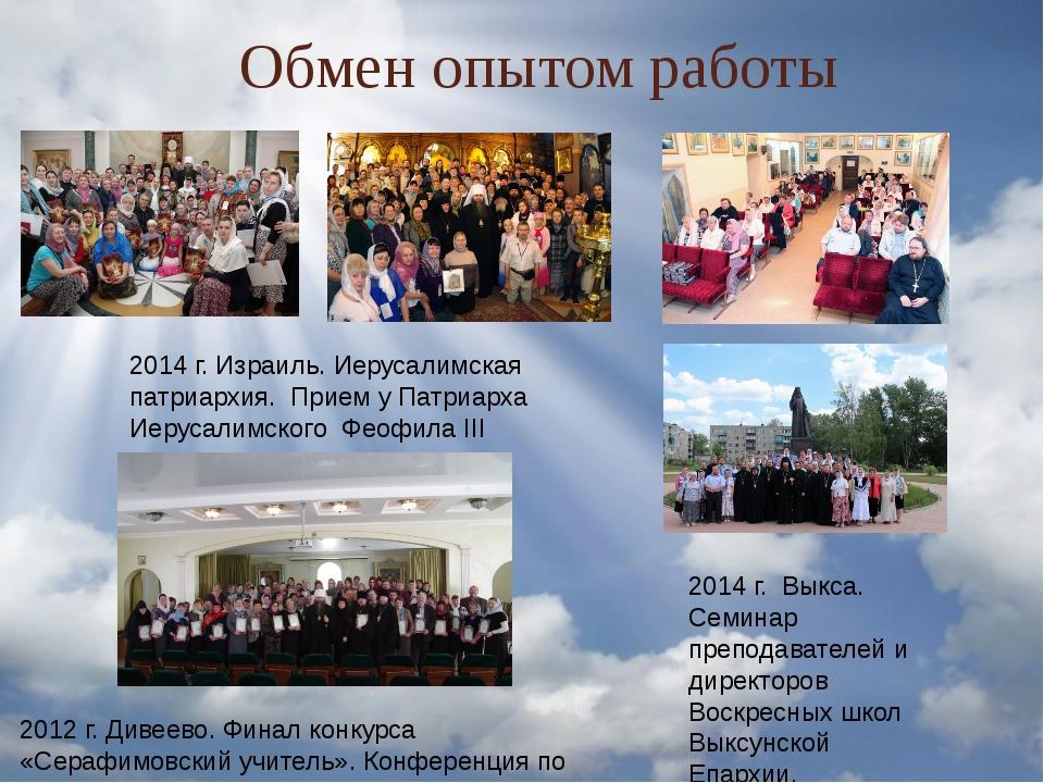 Обмен опытом работы 2014 г. Израиль. Иерусалимская патриархия. Прием у Патриа...