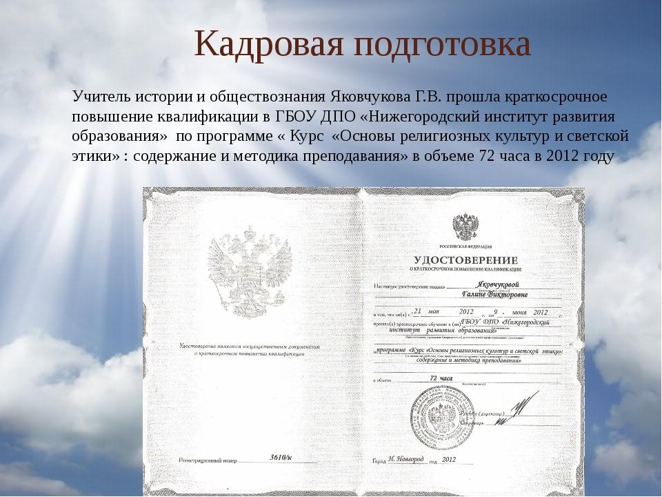 Кадровая подготовка Учитель истории и обществознания Яковчукова Г.В. прошла к...