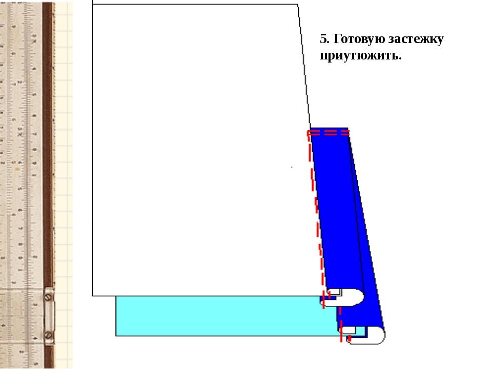 5. Готовую застежку приутюжить.